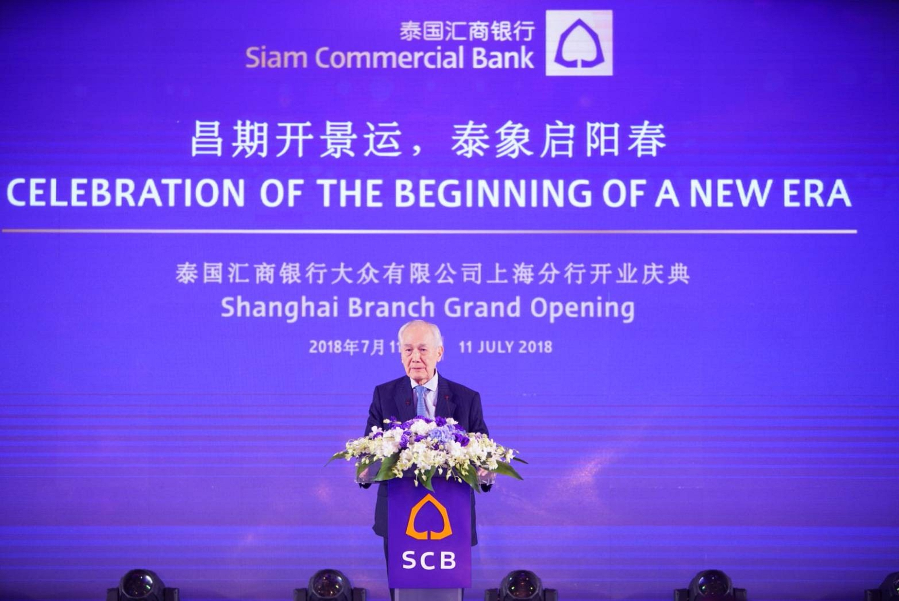 SCB kicks off Shanghai Branch