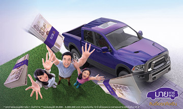 ผลการค้นหารูปภาพสำหรับ สินเชื่อรถยนต์ scb.co.th