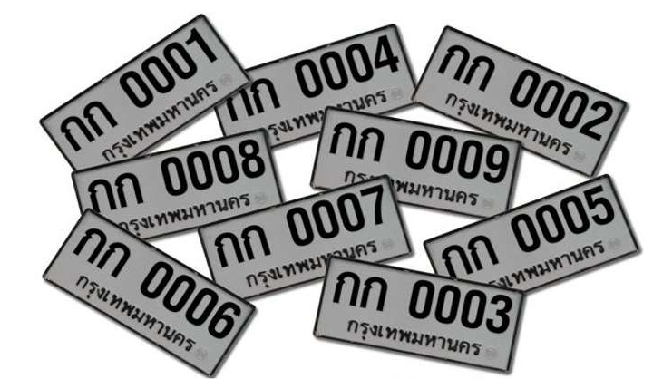 เลขทะเบียนรถมงคล เลือกยังไงให้เสริมดวง | https://tookhuay.com/ เว็บ หวยออนไลน์ ที่ดีที่สุด หวยหุ้น หวยฮานอย หวยลาว